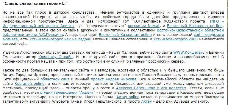 Евгений Емельянов, автор Кокшетау Онлайн