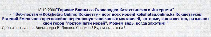 фрагмент из новостей 2000 года kokshetau.online.kz