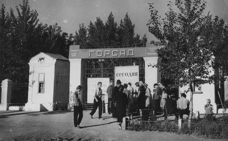 Горсад 1940 - 1950