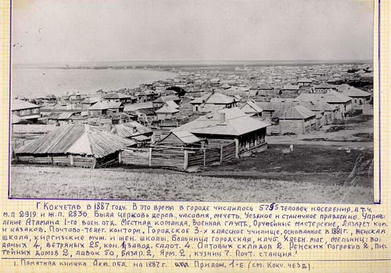 Вид с часовни 1887