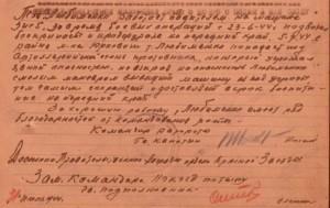 pamyat-naroda.ru_heroes_podvig-chelovek_nagrazhdenie36809848 (Любименко Григорий Илларионович)