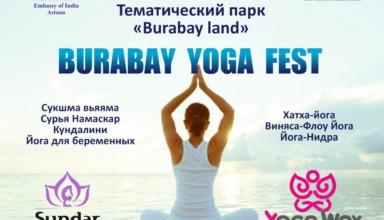 Burabay Yoga Festival в Боровом