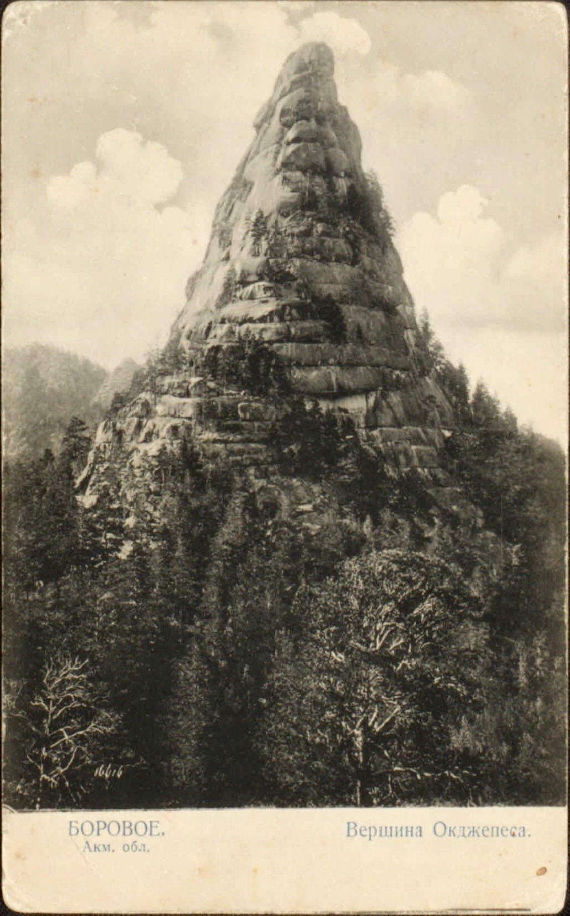 Боровое. Вершина Окджетпеса. Ретро открытка, 1900-е