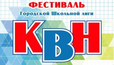 Фестиваль КВН в Кокшетау
