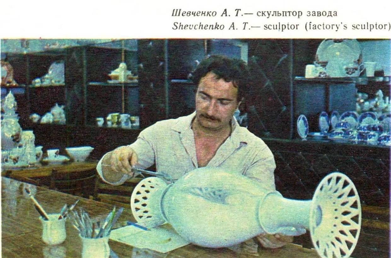 Кокчетавский фарфоровый завод. Скульптор Шевченко А.Т