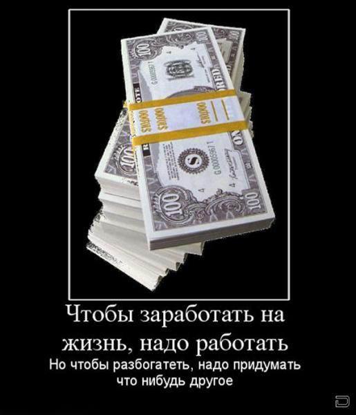 как быстро и правильно разбогатеть